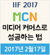 2017 IIF