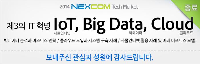 nexcom2014 등록하러 가기