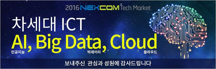 nexcom2016 등록하러 가기