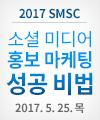 2017 SMSC