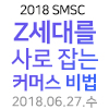 SMSC 2018