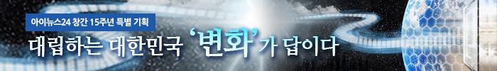 아이뉴스24 창간 특별기획 시리즈3-대립하는 대한민국 '변화'가 답이다