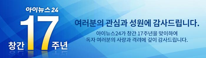 아이뉴스24 창간 17주년
